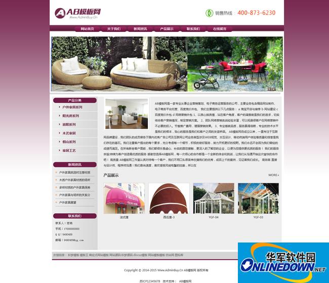家具展示类装潢装饰行业网站织梦模板