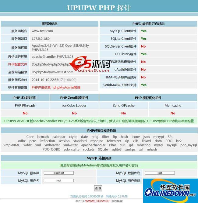UPUPW PHP探针