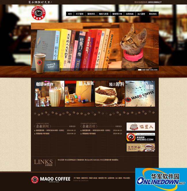 咖啡网站源码dedecms织梦企业模板 PC版