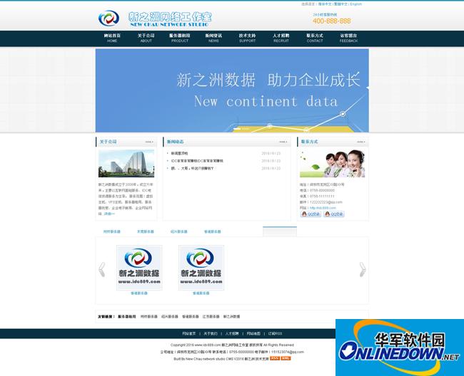 新之洲企业网站管理系统三语版