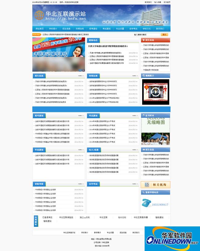 蓝色学校培训教育机构网站源码dedecms模板 PC版