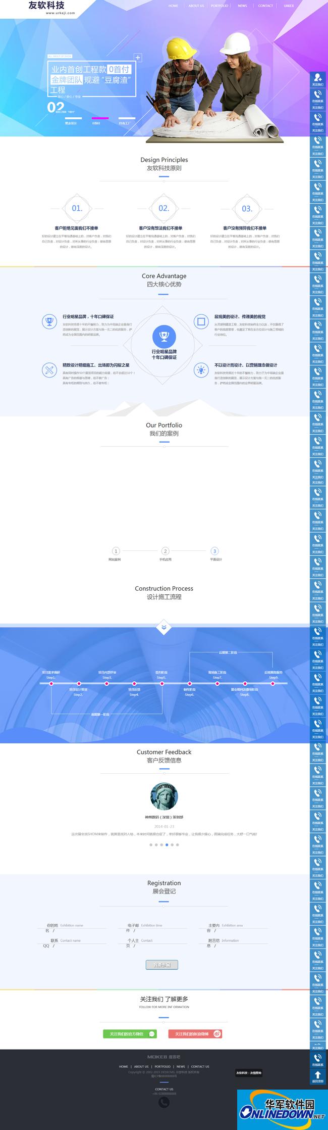织梦内核企业营销型网站通用版