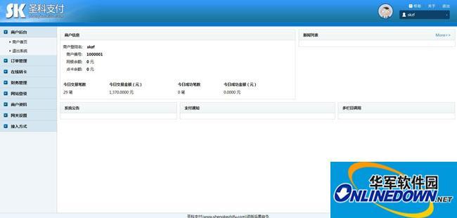 圣科API支付程序