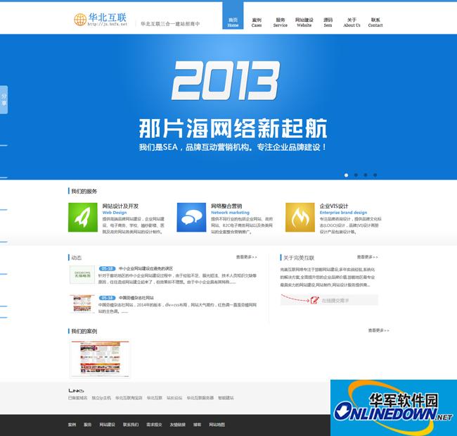 网络公司php网站dede源码 PC版