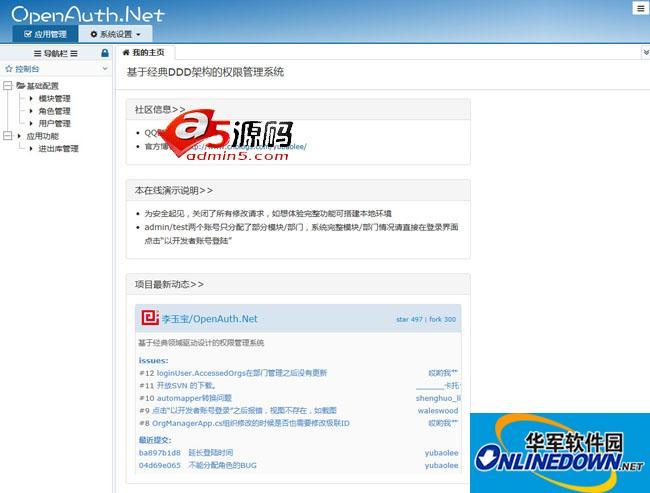 OpenAuth.net权限管理系统
