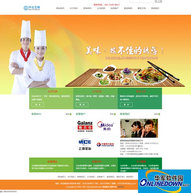 大气餐饮食品类企业通用dedecms模板