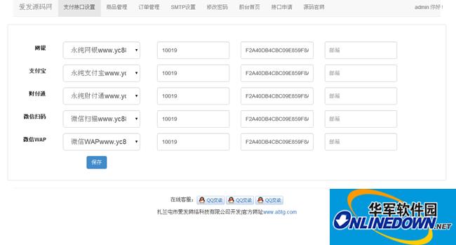 爱发个人简约版PHP自动发卡平台