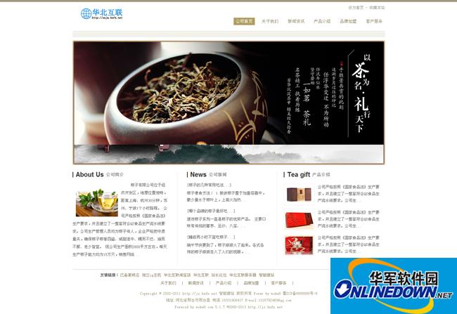 餐饮茶叶食品类企业网站织梦模板 PC版