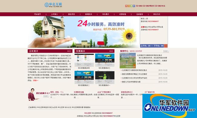 dede家政搬家货运类企业网站模板 PC版