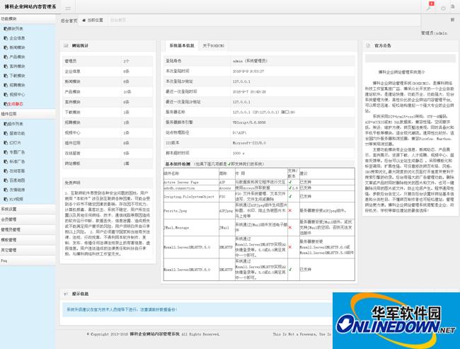 博科企业网站管理系统