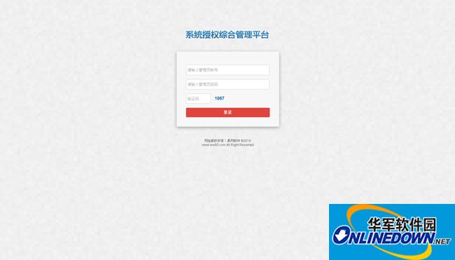 网站系统域名授权综合管理系统