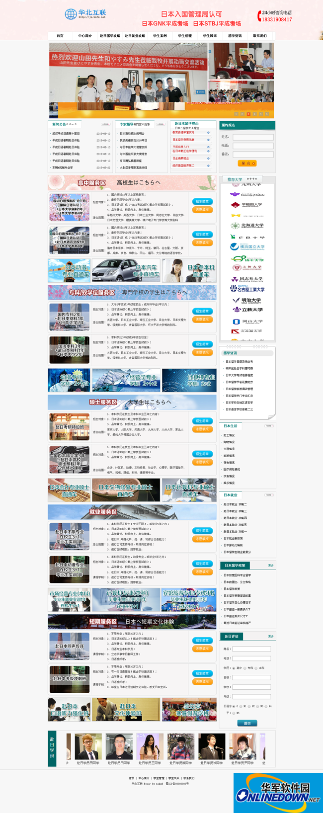 培训机构网站织梦CMS模板