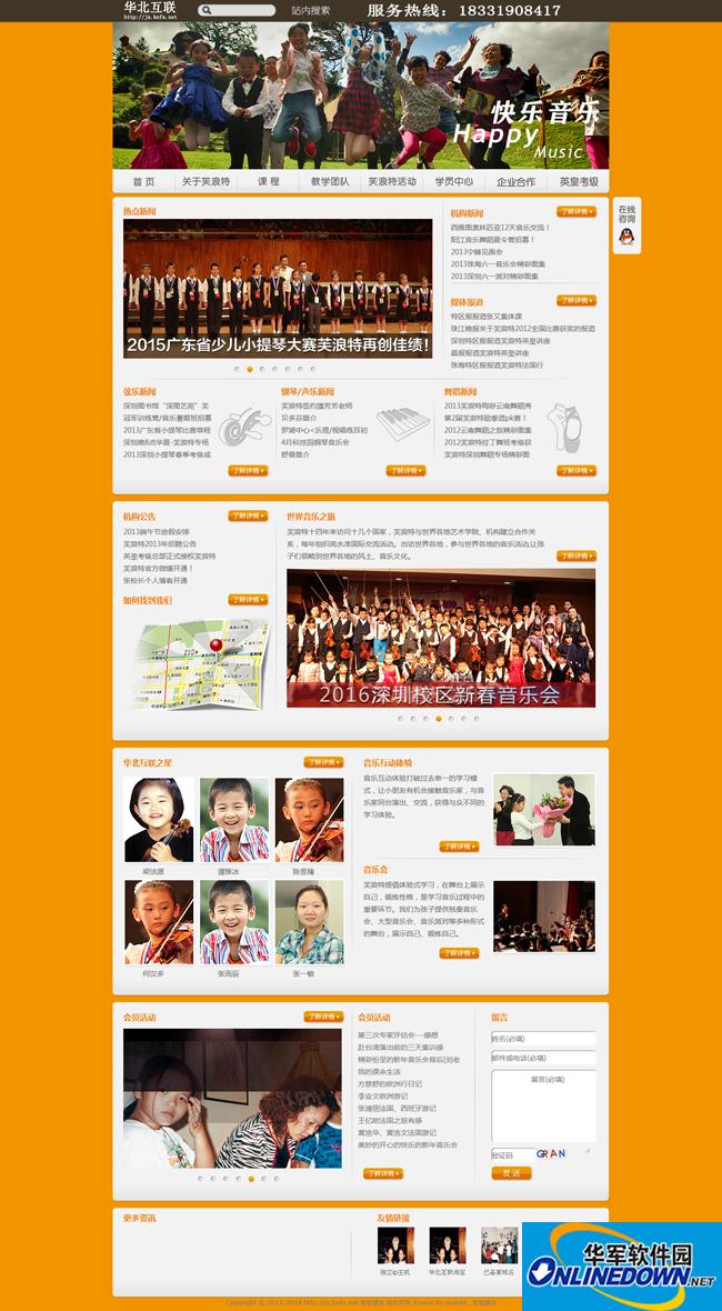 音乐艺术培训机构类网站织梦模板 PC版