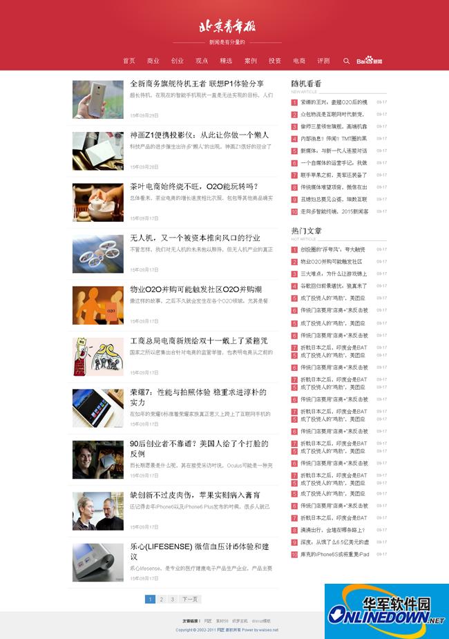 新闻行业营销型网站HTML5整站源码