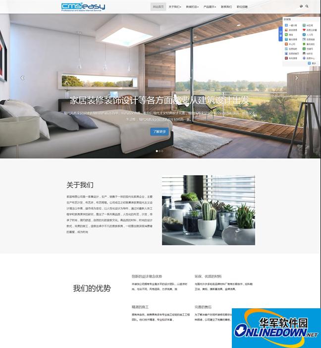现代化家具自适应网站模板
