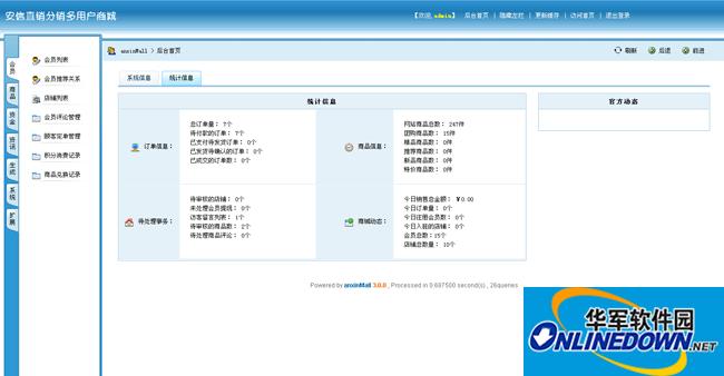 安信三轨直销商城系统(三三复制)