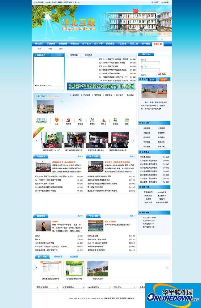 蓝色学校学院网站织梦模板