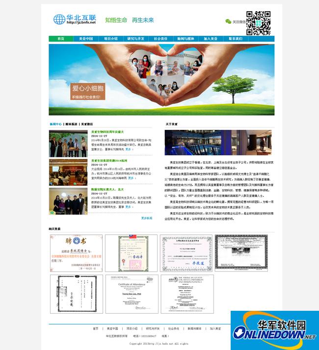 生物科技环保类企业织梦cms模板