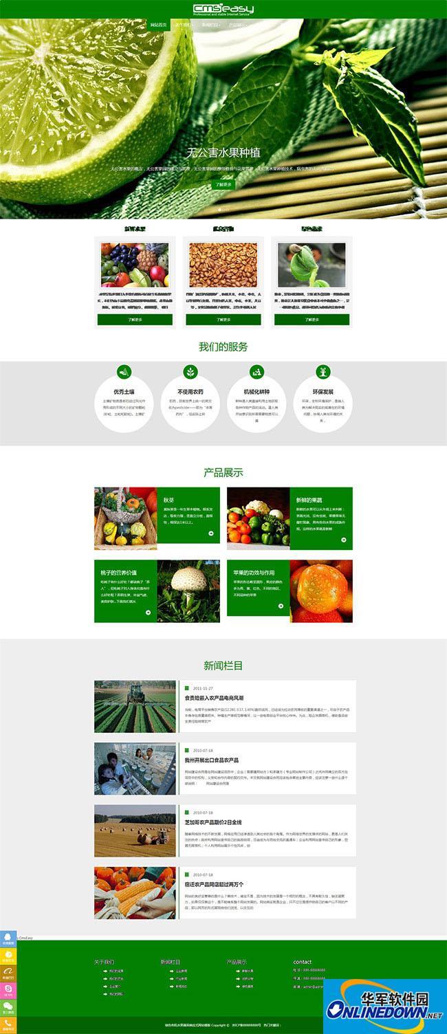 绿色有机水果蔬菜响应式网站模板