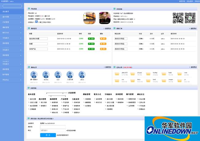 简约左侧菜单HTML5全屏网站