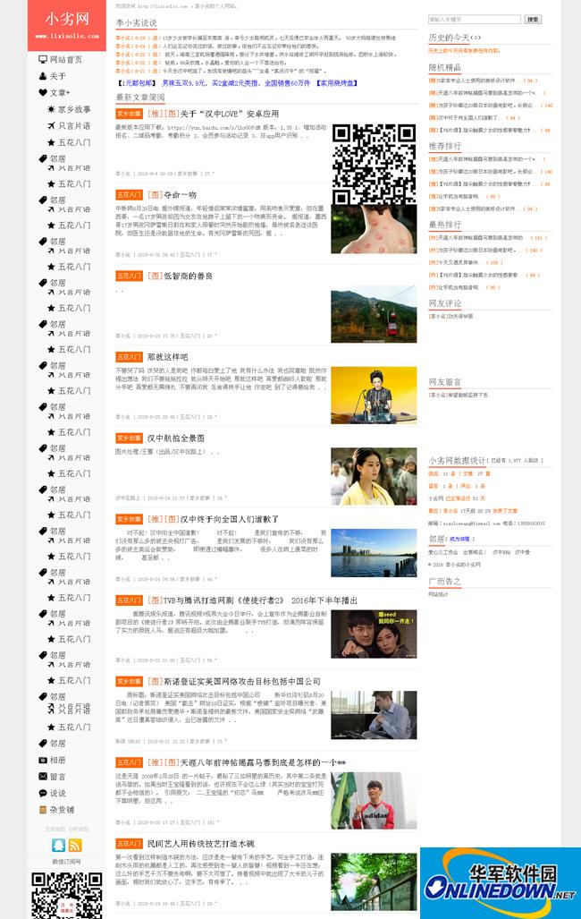 汉中小劣文章系统 PC版