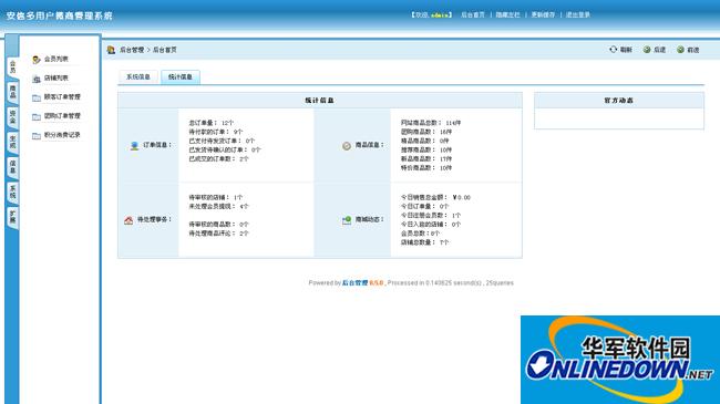微信多商户电商门户系统