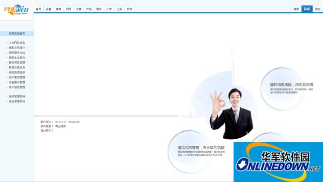 清洁服务公司网站源码