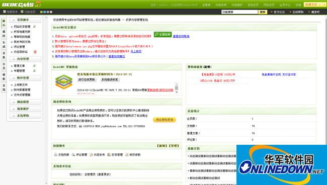 dedecms红色财富商学院网站模板