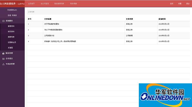 双轨制会员管理网站 9.1