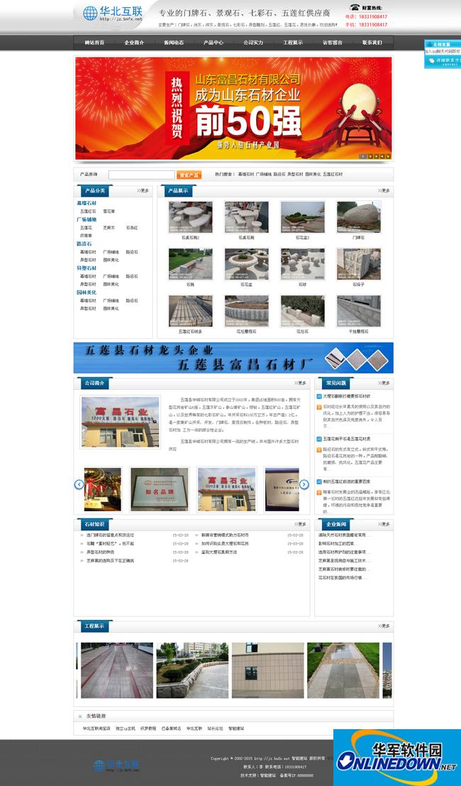 大气石材石器建筑材料企业织梦源码