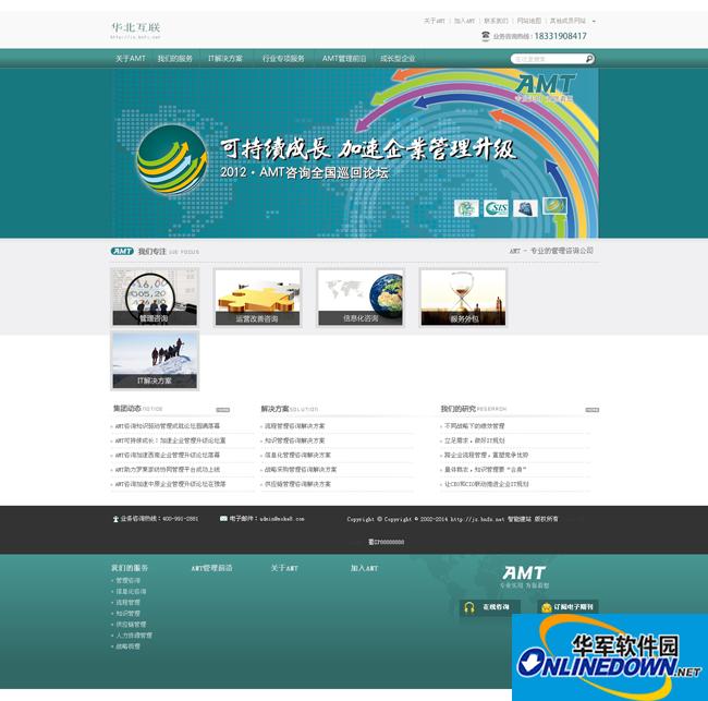 企业公司网站管理咨询类织梦模板