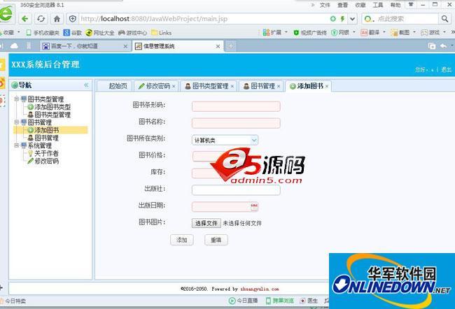 双鱼林SSH2_EasyUI图书管理系统