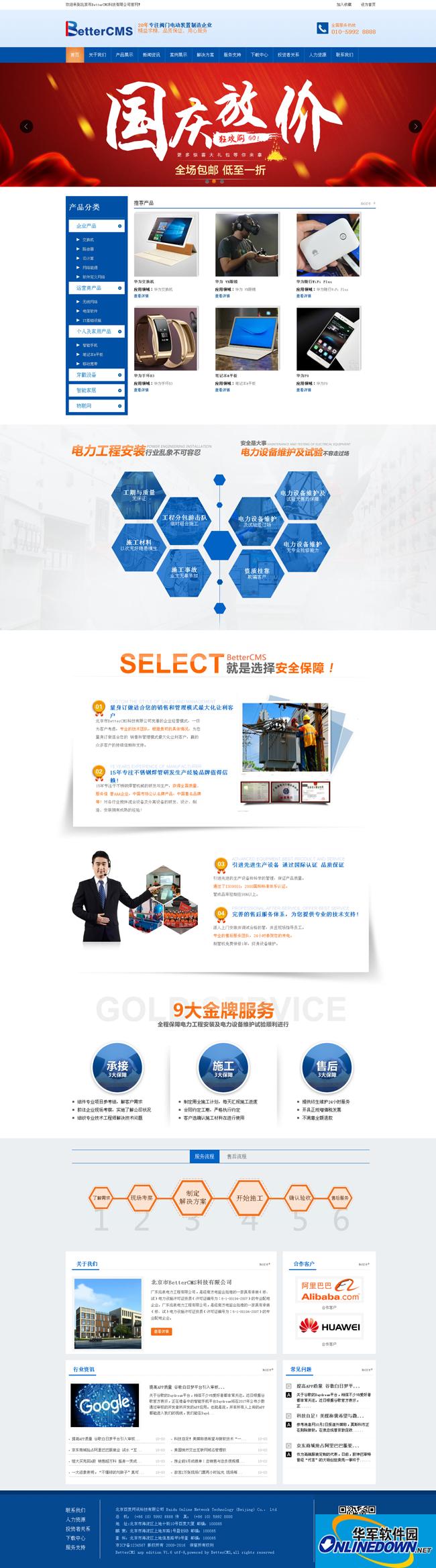 BetterCMS企业网站源码 1.6