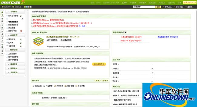 机械电子触控信息类企业dedecms模板