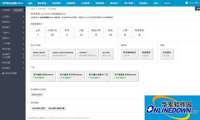 OpenWBS 商城系统(手机+微信+PC+分销)