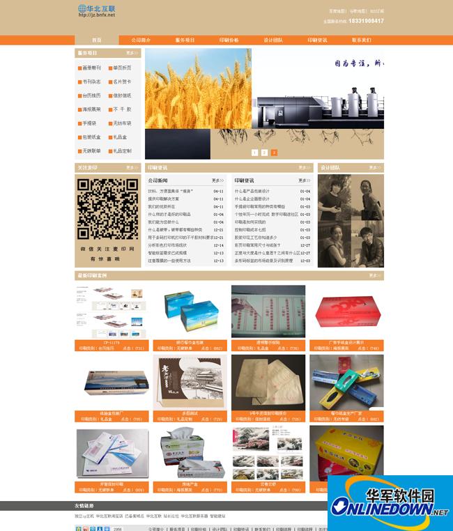橙色广告产品包装类企业织梦源码