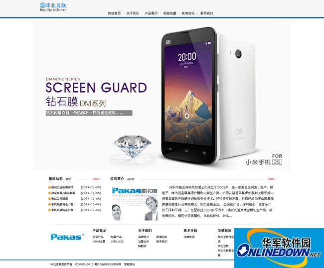 手机贴膜营销类企业织梦cms模板