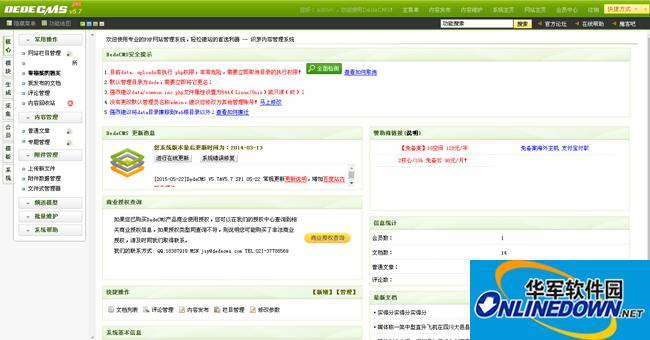 绿色简单生物科技类dedecms企业模板