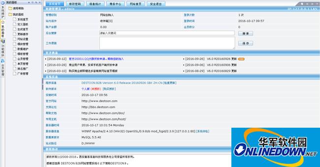 DT仿中华诗歌网文章程序