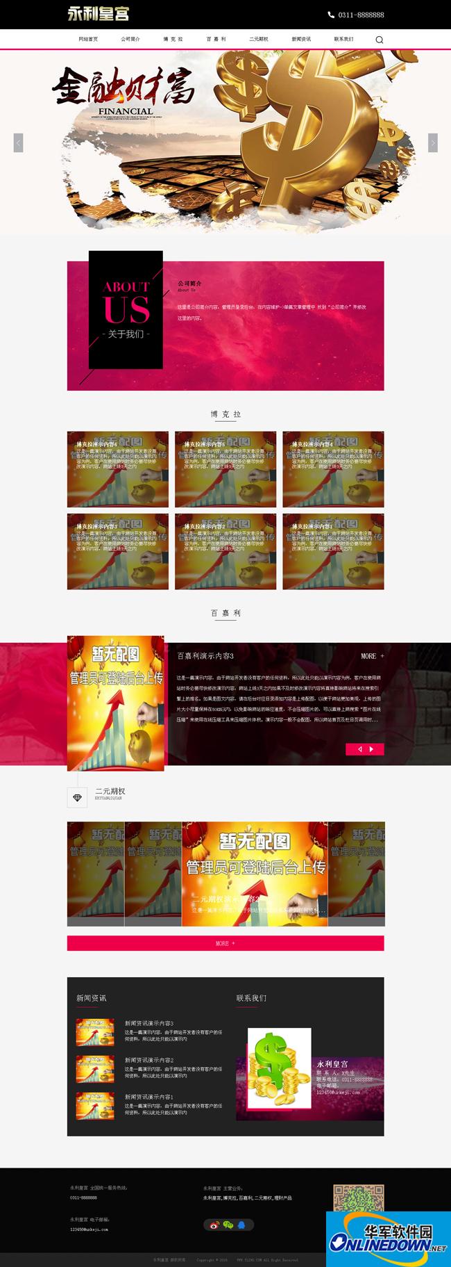 二元期权理财产品宣传网站免费源码 PC版