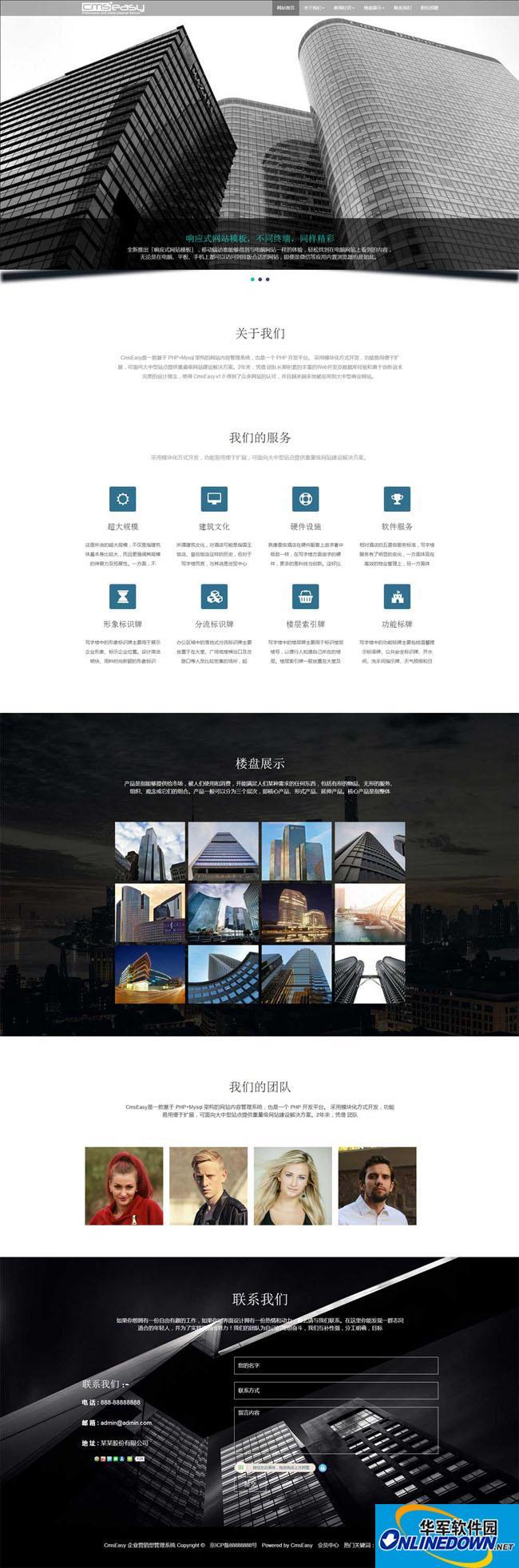 现代建筑设计公司响应式网站模板 PC版