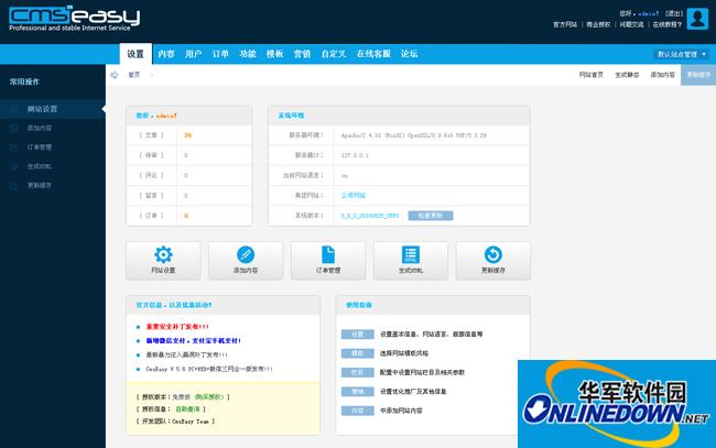 Html5教育培训网站模板