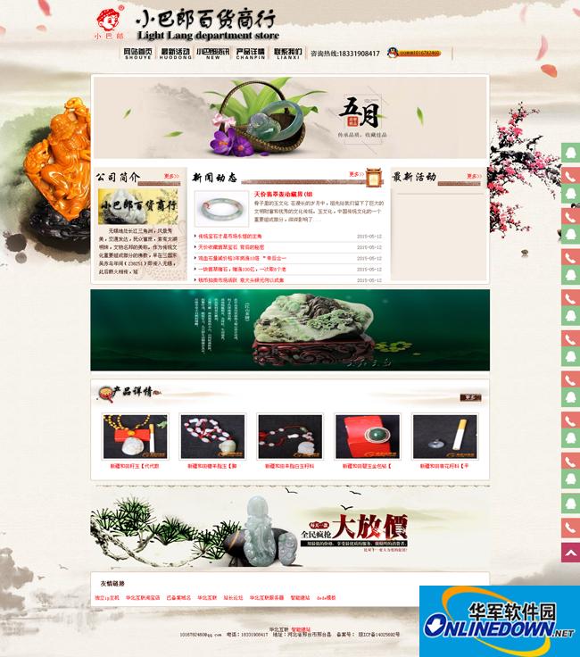 瓷器玉石文化收藏品企业织梦模板