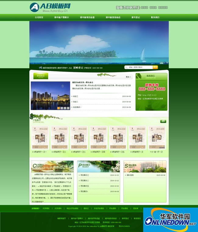 大型房地产中介企业楼盘代理公司网站织梦dedecms模板 5.7