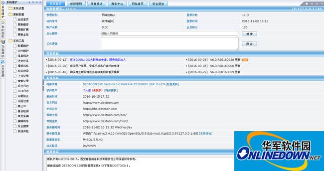 仿中国站长网源码下载程序DESTOON6.0内核