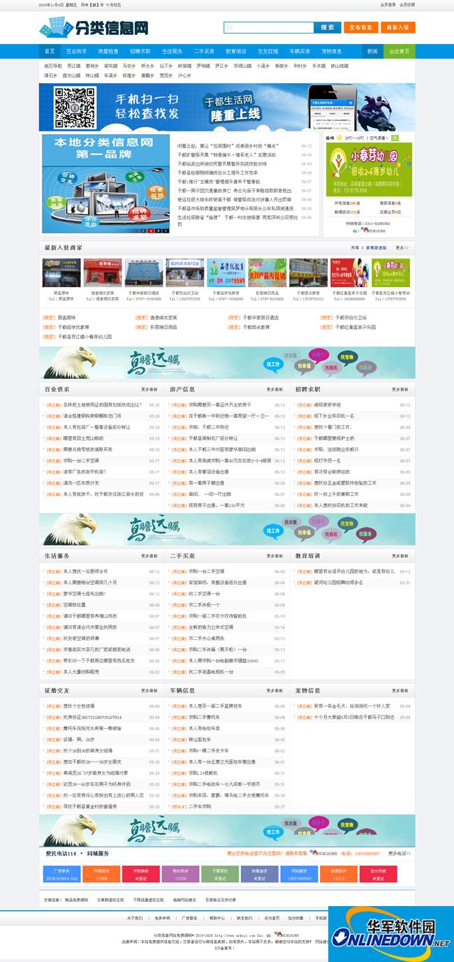 行业分类信息带企业黄页整站系统源码 PC版