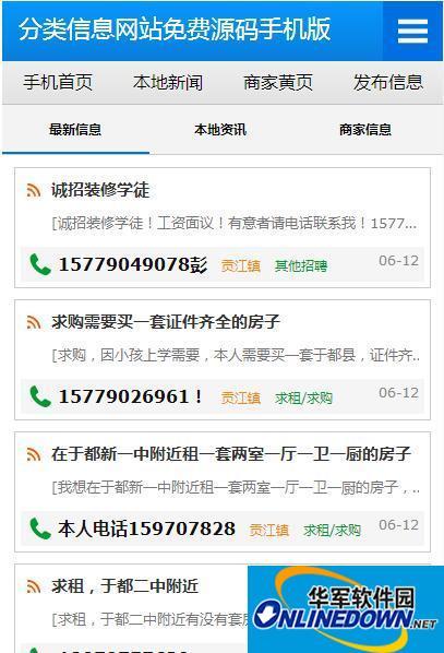 行业分类信息带企业黄页整站系统源码