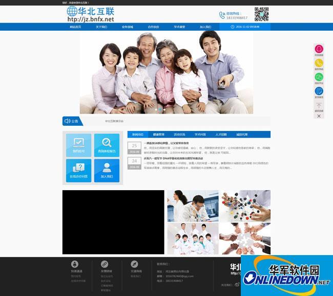 织梦蓝色医疗类网站模板 5.7