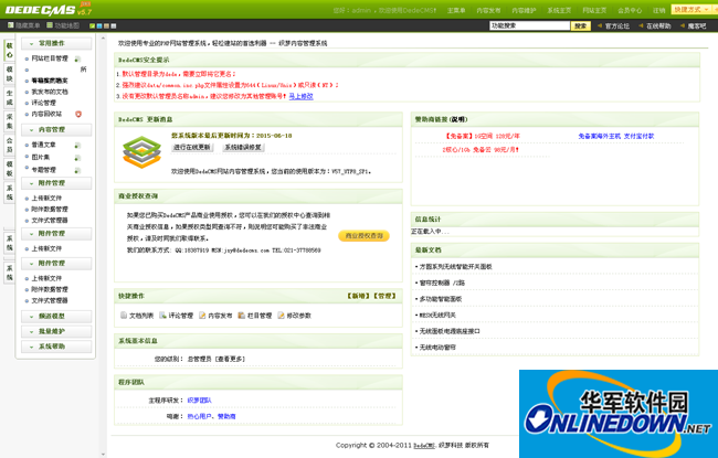 HTML5响应式简洁企业织梦模板整站源码