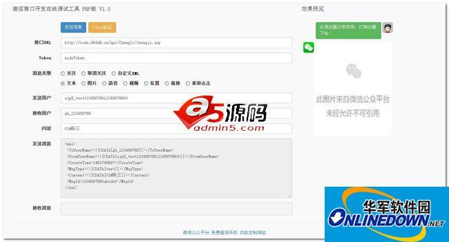 PHP微信公众号接口开发在线调试工具 2